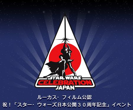 First Ever Star Wars Celebration Japan Con, July 19
